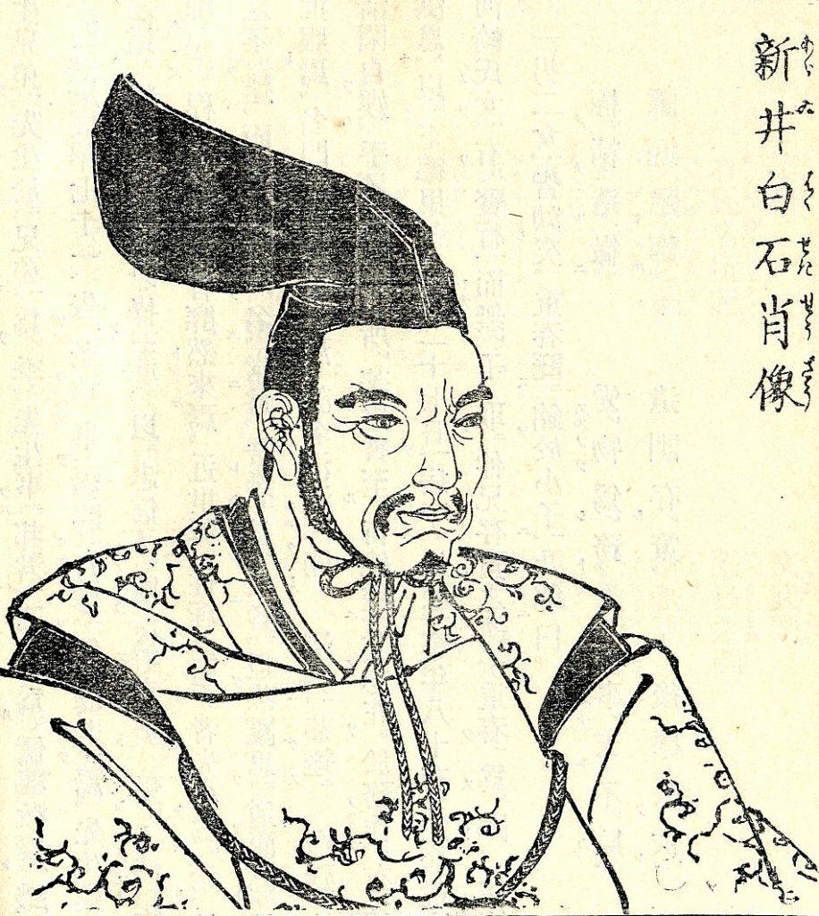 新井白石は朱子学者としてだけでなく、幕政にも関与しました