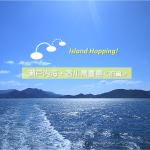 小豆島から豊島に向かうフェリーより。小豆島とキラキラと輝く海。