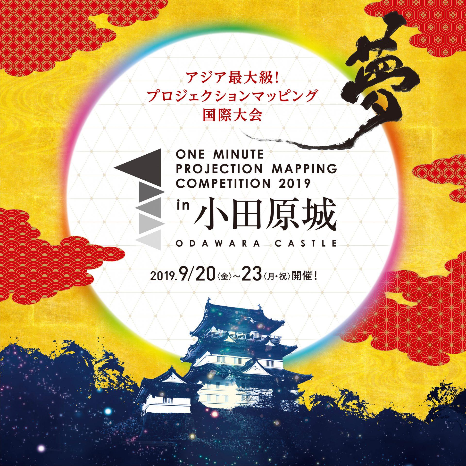 1minuteProjectionMapping in小田原城のキービジュアル