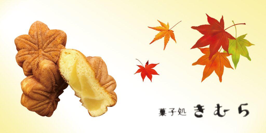 菓子処きむら もみじ饅頭果肉入り アップル