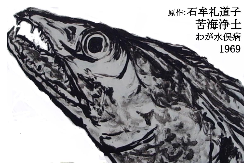 一人芝居「天の魚」パンフレット表紙画像