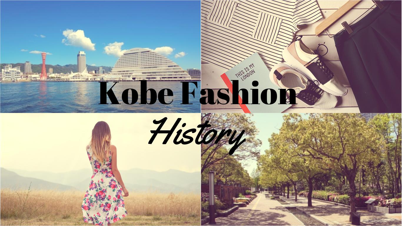 神戸ファッションイメージ画