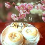 梅ヶ枝餅と梅