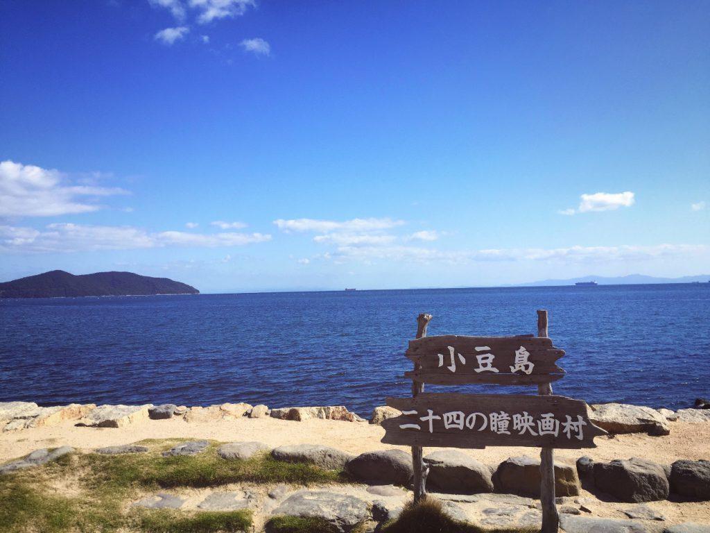 「二十四の瞳映画村」から見る播磨灘