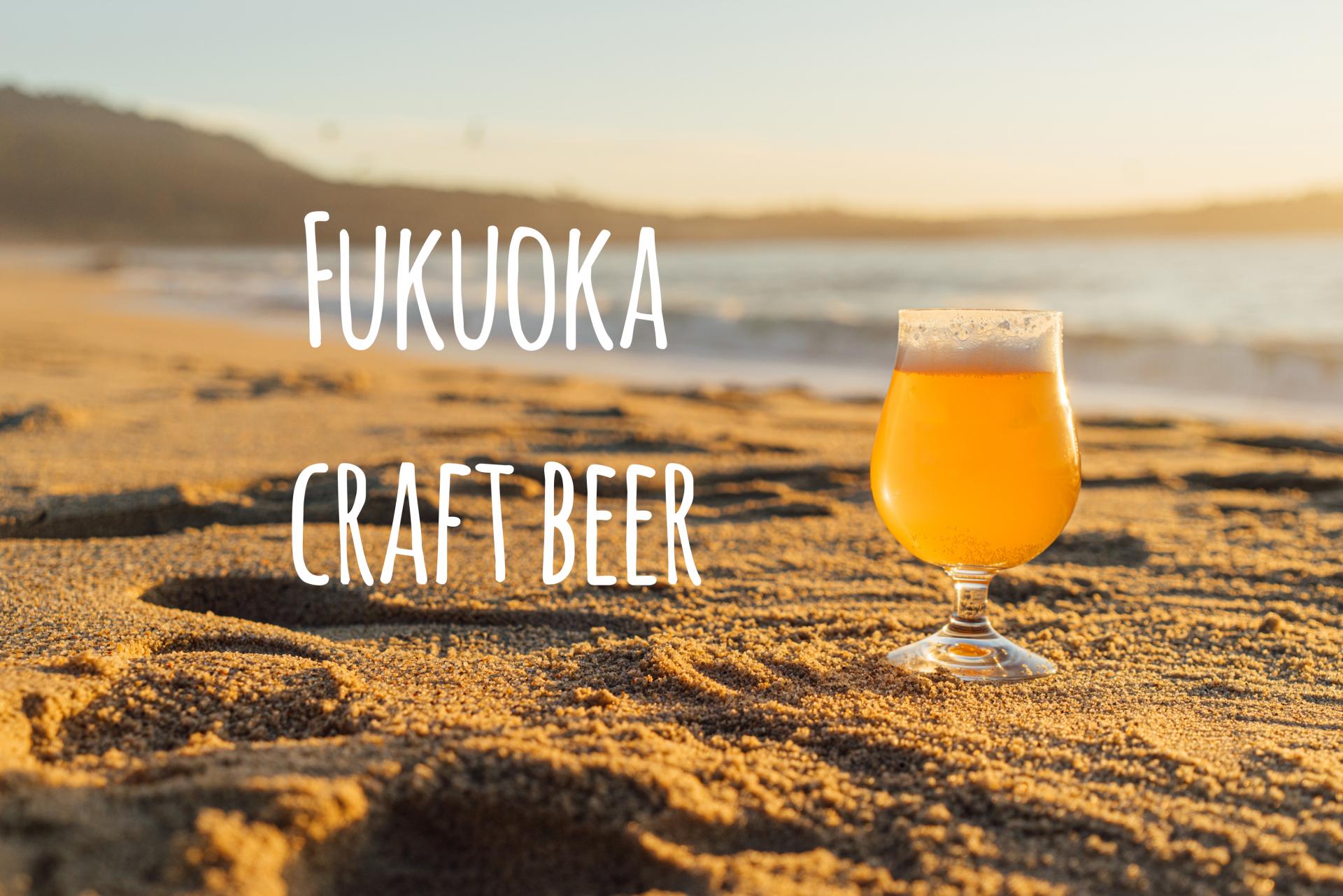 海辺にビール