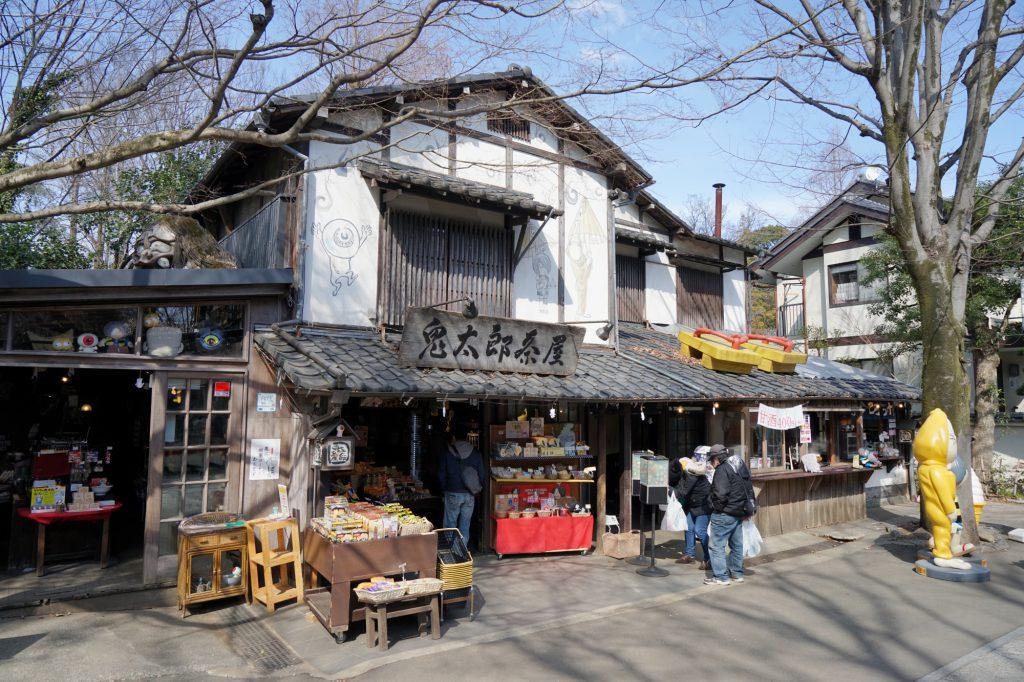 調布にある鬼太郎茶屋の外観