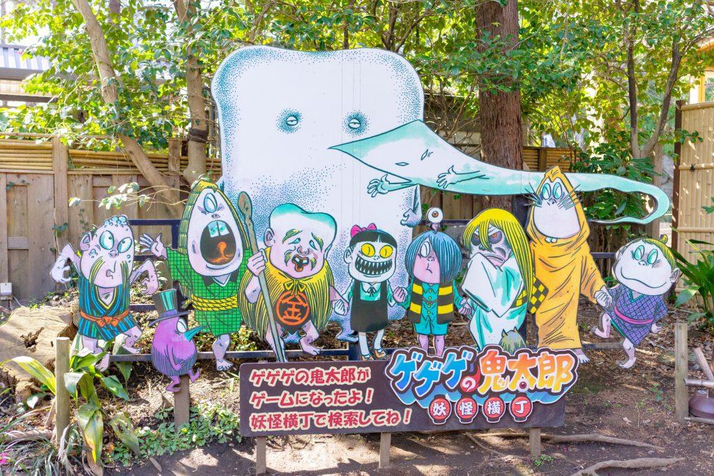 鬼太郎茶屋の庭にある、ゲゲゲの鬼太郎ファミリーの看板