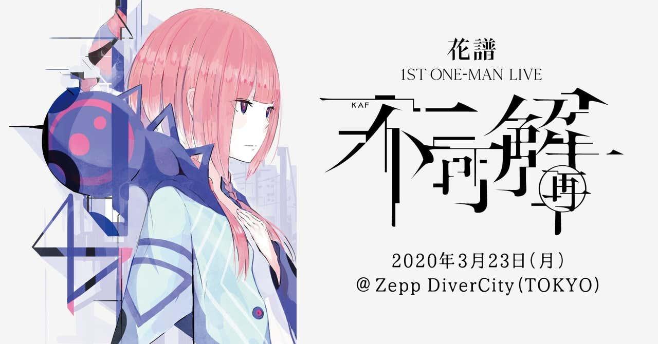 花譜 1st ONE-MAN LIVE「不可解(再)」アイキャッチ