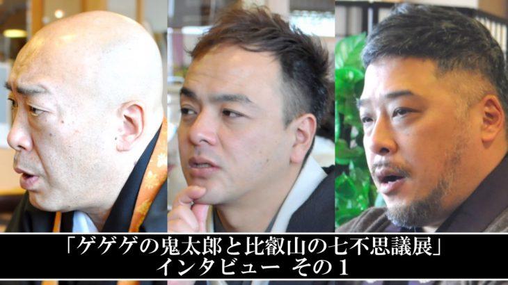 「ゲゲゲの鬼太郎と比叡山の七不思議展」開催までの秘話 -インタビュー その1-
