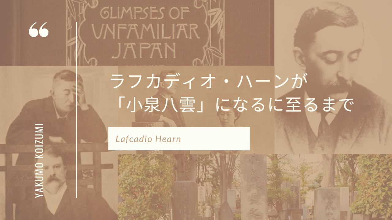 ラフカディオ・ハーン「小泉八雲」日本文化を世界に広めた彼の人生