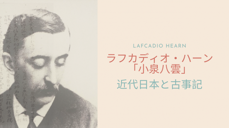 ラフカディオ・ハーン「小泉八雲」近代日本と古事記
