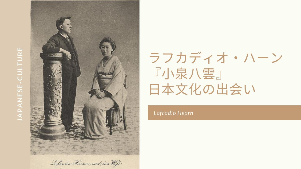ラフカディオ・ハーン「小泉八雲」日本文化との出会い。妻セツとの写真
