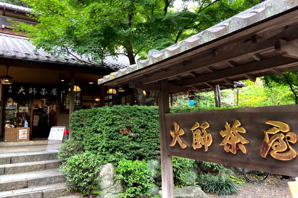 深大寺そば「大師茶屋」の店の前にある木の看板