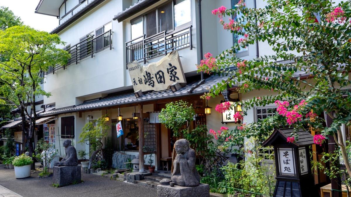 深大寺随一の老舗深大寺そばのお店「元祖嶋田屋」