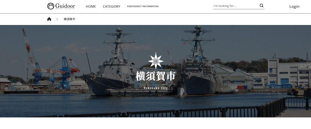 多言語観光情報サイトGuidoor(ガイドア)の横須賀市トップページ