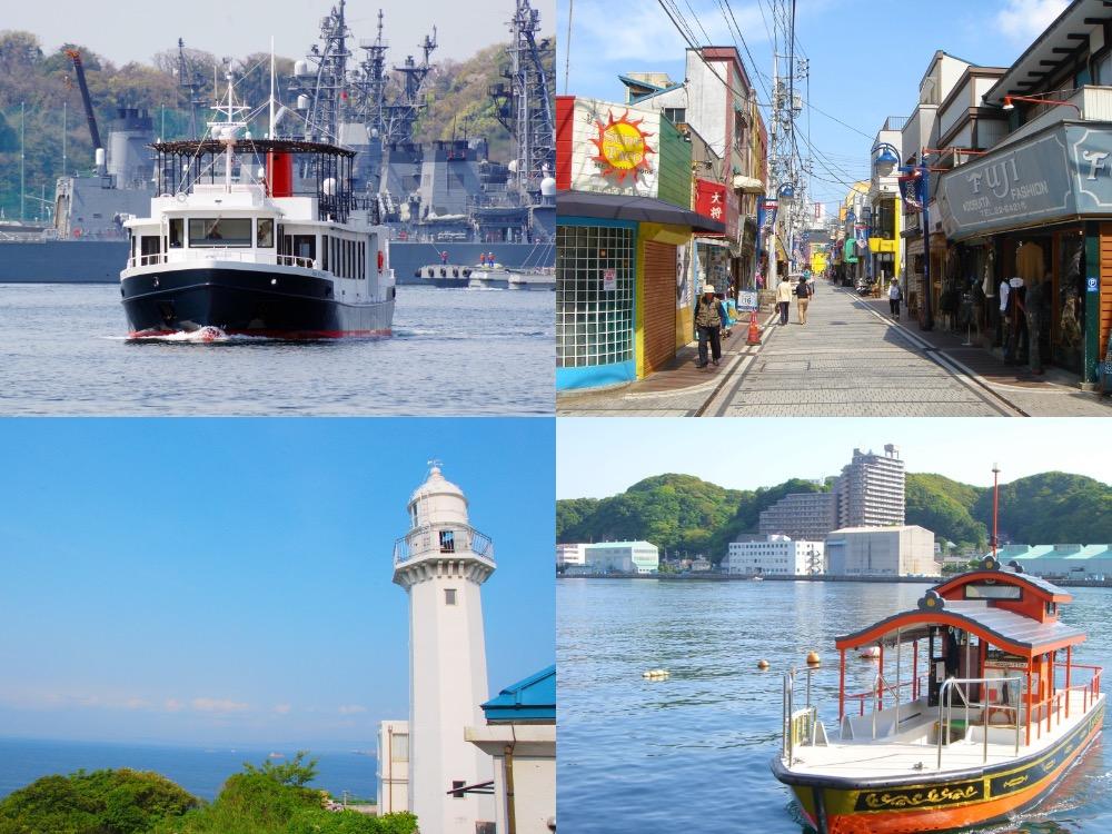 横須賀「JOYPIT」の「よこすかルートミュージアムスタンプラリー」コース内の様々な観光スポットのイメージ画像
