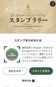 横須賀「JOYPIT」のスマートフォンに表示される「よこすかルートミュージアムスタンプラリー」の「スタンプをためるには」の画面