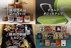 JOYPITよこすかルートミュージアムスタンプラリー1等賞品のイメージ画像