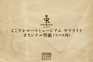 JOYPITよこすかルートミュージアムスタンプラリー4等賞品オリジナル壁紙のイメージ画像