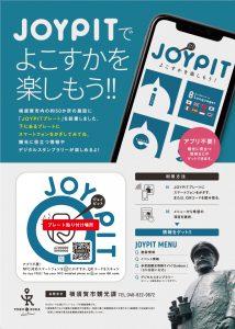 横須賀「JOYPIT」の告知ポスター