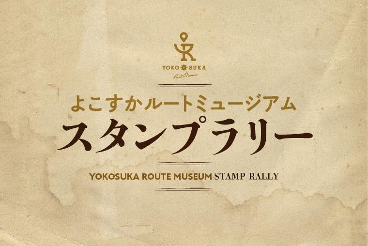 横須賀「JOYPIT」の「よこすかルートミュージアムスタンプラリー」のロゴマーク