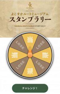 横須賀「JOYPIT」で表示される「よこすかルートミュージアムスタンプラリー」のスタンプが貯まると表示される「抽選ルーレット」の画面
