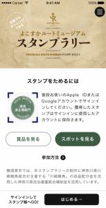 横須賀「JOYPIT」で表示される「よこすかルートミュージアムスタンプラリー」の「スタンプをためるには」の画面