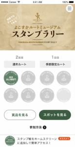 横須賀「JOYPIT」で表示される「よこすかルートミュージアムスタンプラリー」でスタンプが捺印された「スタンプ帳」の画面
