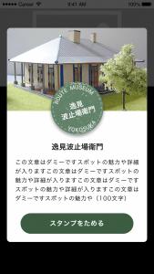 横須賀「JOYPIT」で表示される「よこすかルートミュージアムスタンプラリー」の「スタンプをためる」画面
